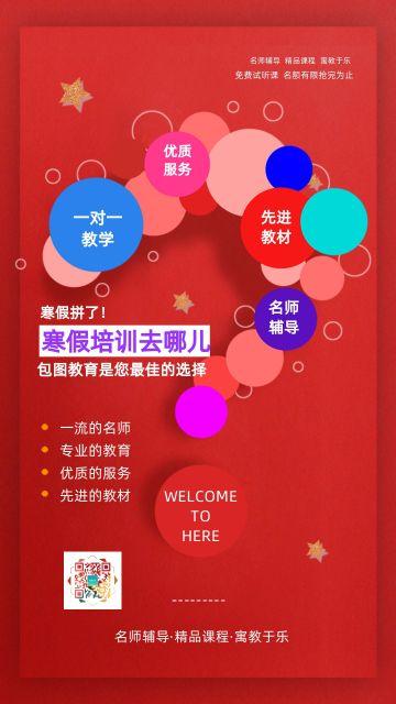 红色简约假期特训校园招生通用海报模板