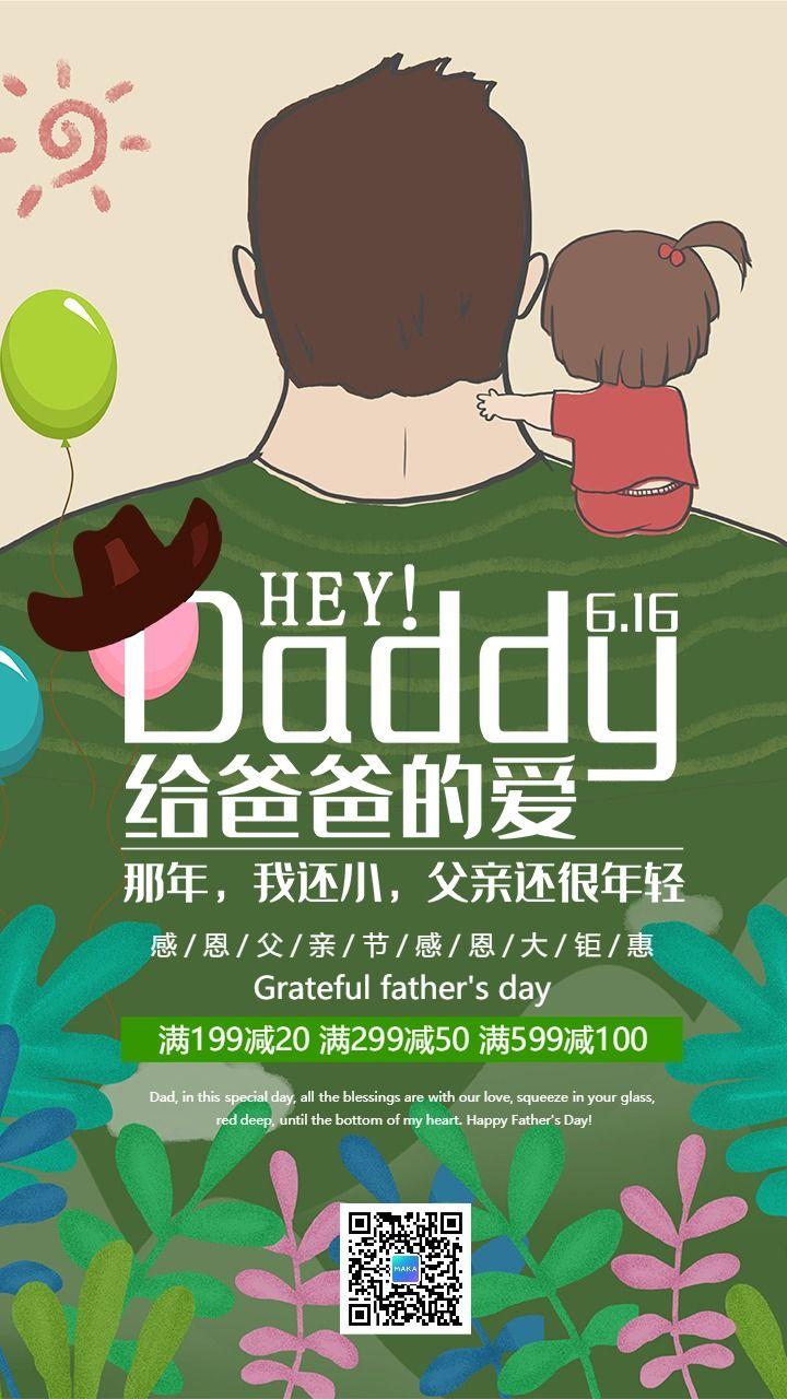父亲节卡通插画风我爱爸爸宣传海报