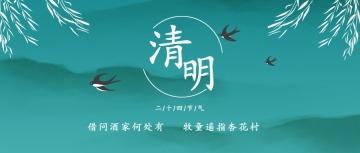 绿色清新二十四节气清明节宣传公众号首图