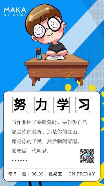蓝色卡通扁平励志语录海报