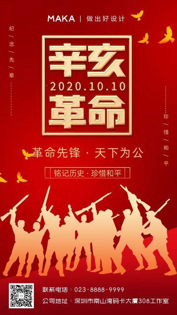 红色简约大气辛亥革命纪念日公益宣传海报
