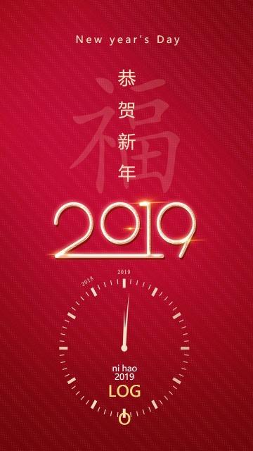 2019春节新春海报