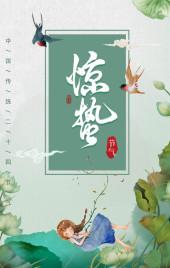 中国传统二十四节气惊蛰小清新风h5
