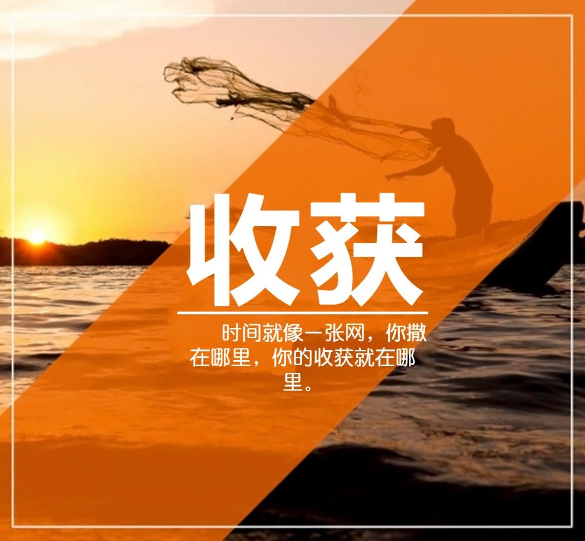 简约微信朋友圈励志封面配图