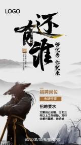 中国风创意招聘人才宣传海报