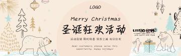 圣诞狂欢活动时尚卡通手绘banner,活动宣传,圣诞特惠,店铺促销,活动促销推广