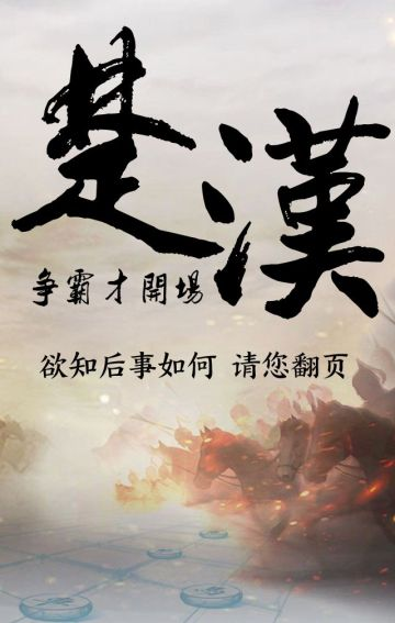 象棋培训 象棋兴趣班 象棋招生训练营 中国风