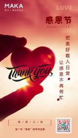 红色扁平简约感恩节节日日签宣传海报
