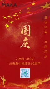 大红传统中国风国庆节祝福贺卡海报