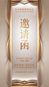 高端大气商务活动展会酒会晚会宴会开业发布会邀请函海报模板