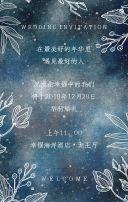 星空星球蓝色婚礼请柬邀请函喜帖