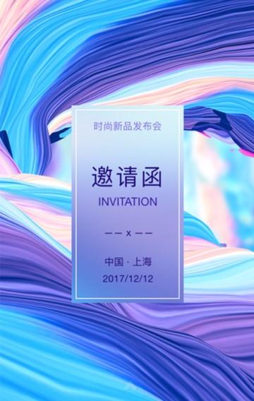 高端炫彩大气邀请函时尚新品发布会展首饰服装美妆