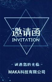 互联网科技风会议邀请函