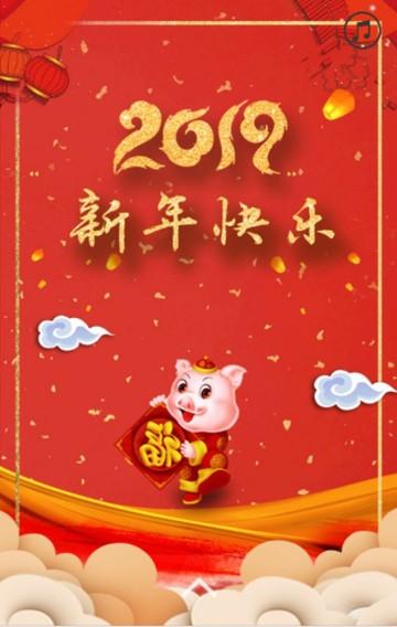 2019祝猪年祝福贺卡扁平化红色
