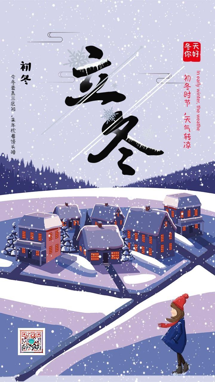 卡通手绘蓝色中国传统二十四节气之立冬知识普及