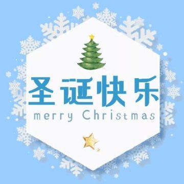 圣诞节活动宣传推广话题互动分享蓝色卡通简约大气通用微信公众号封面小图