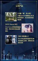 高端商务科技企业宣传产品介绍企业文化宣传招商合作H5模板