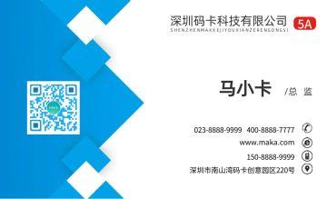 蓝色简约商务风格企业通用名片