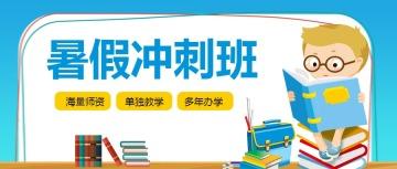 可爱手绘风暑假班招生培训宣传公众号封面头条