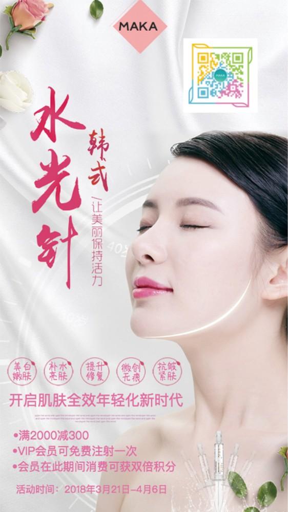水光针美容皮肤管理护肤促销海报