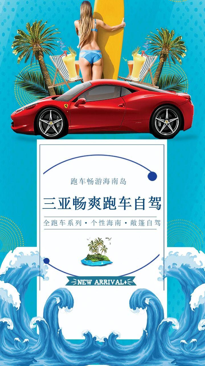 海南三亚旅游旅行海报