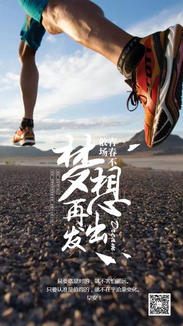 晨跑跑步早安日签早安问候祝福海报