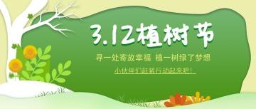 卡通清新风312植树节推广主题活动公众号通用封面大图