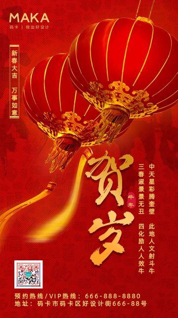红色喜庆中国风大红灯笼贺岁海报