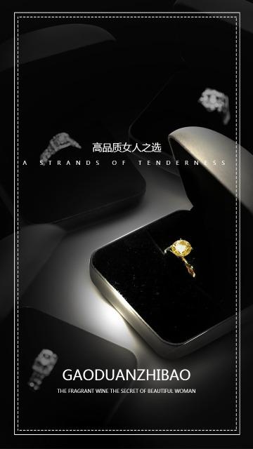 珠宝店金店珠宝促销宣传