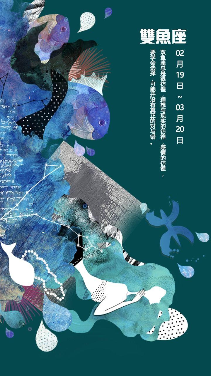 水彩插画风十二星座双鱼座手机海报