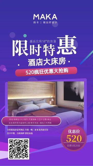 时尚炫酷风格之520酒店促销活动宣传海报模板设计
