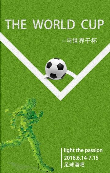 足球赛事、世界杯酒吧宣传促销、活动介绍