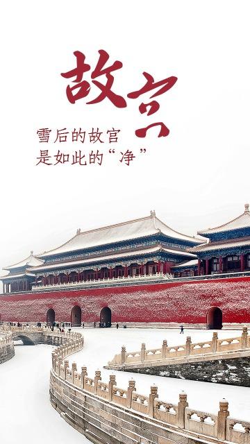 雪后故宫风景心情记录日签海报配图