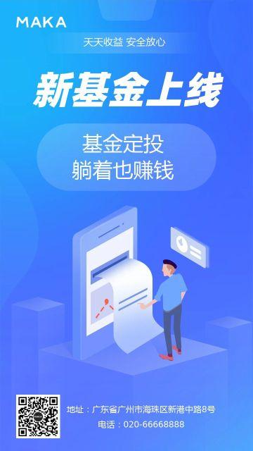 蓝色扁平简约基金股票金融理财产品宣传海报