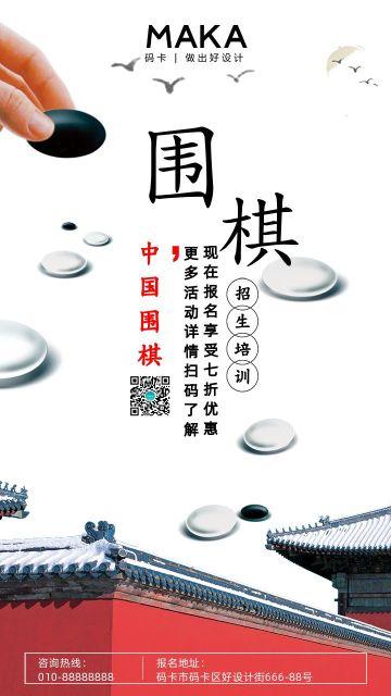白色简约风围棋培训招生宣传手机海报
