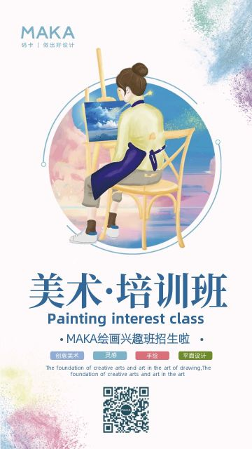 白色手绘兴趣班之美术培训班招生宣传海报设计