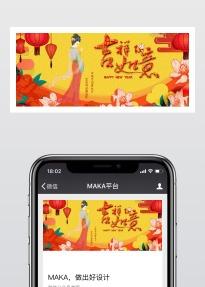 2019猪年新年快乐喜迎春节祝福问候迎新春除夕贺岁