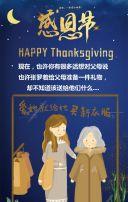 感恩节促销宣传