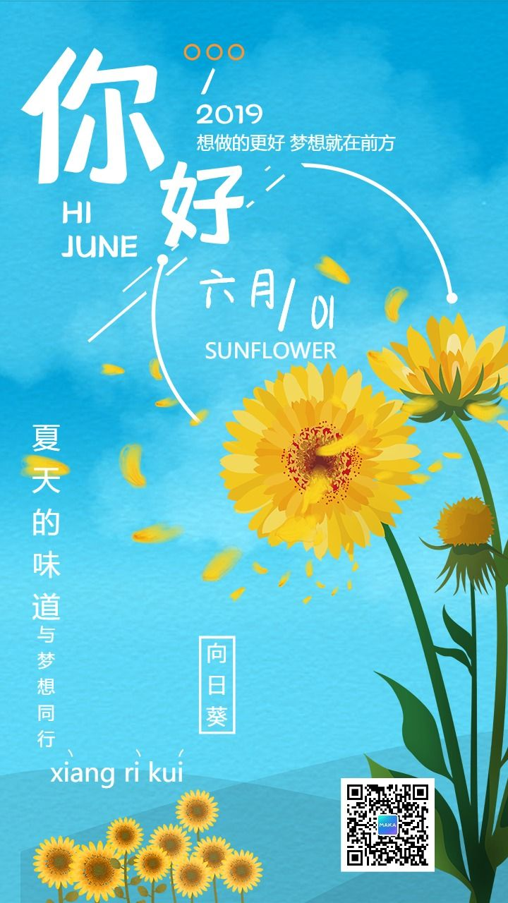 六月你好清新风宣传海报