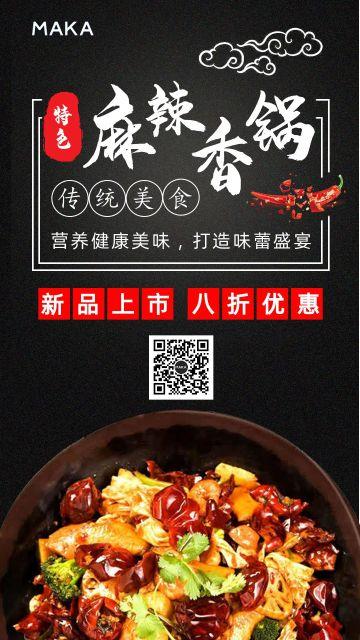 麻辣香锅餐饮行业新品上市黑色简约手机海报