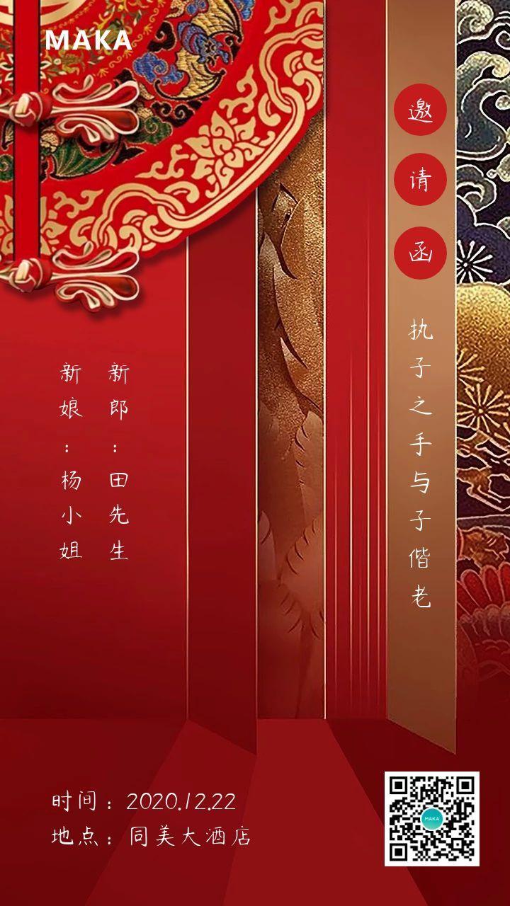 红色中国风古典婚礼结婚邀请函手机海报