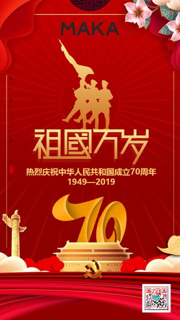 红色喜庆中国风祖国万岁建国70周年国庆节海报