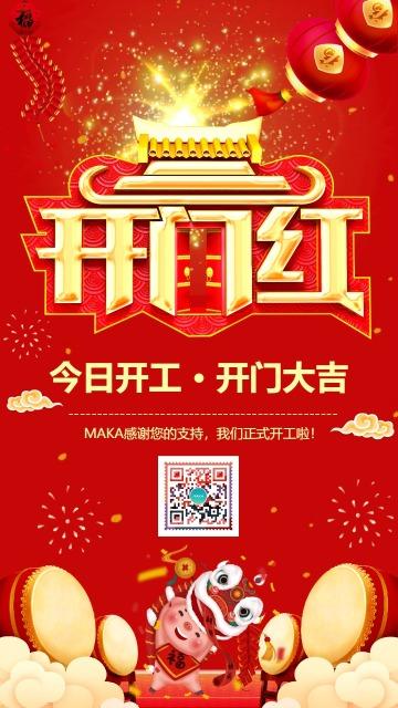 春节中国风节后开工宣传祝福贺卡海报