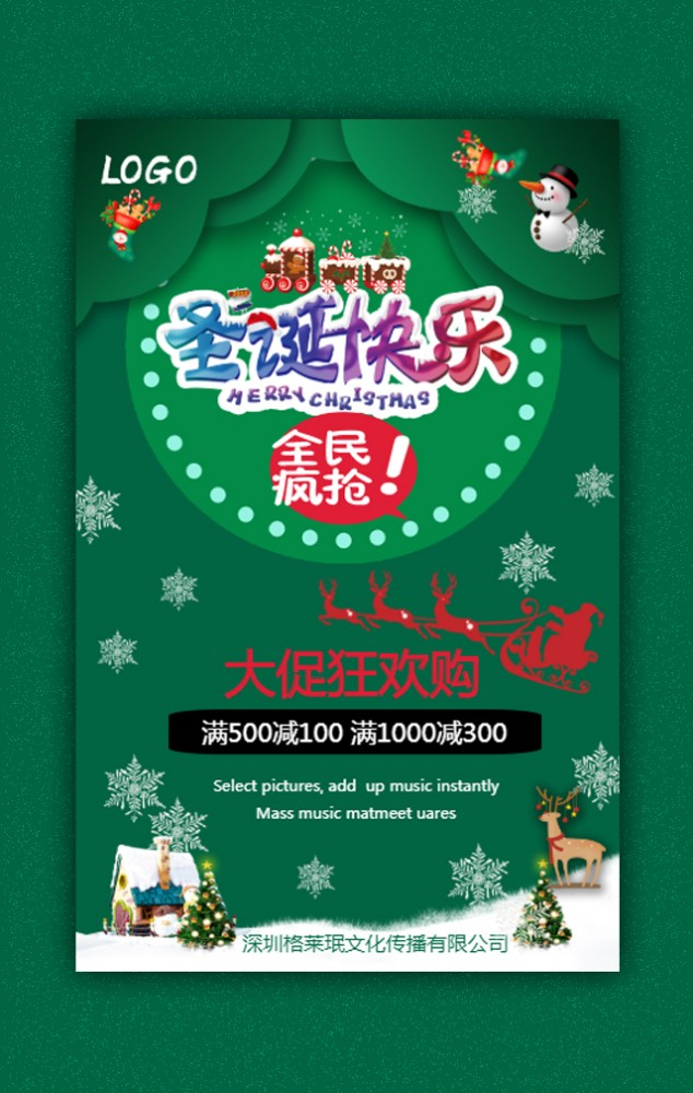 圣诞节日促销店铺活动广告