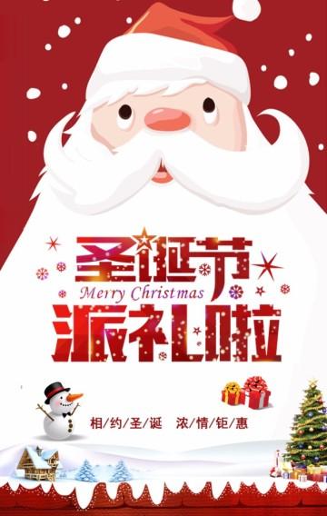 圣诞节商场促销活动