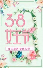 38女神节女王节妇女节粉色唯美浪漫花卉促销活动销售H5