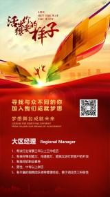 大红励志企业公司招聘招募模板