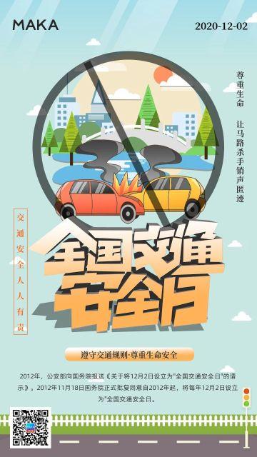 卡通简约风格全国交通安全日公益宣传海报