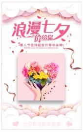 七夕情人节粉色浪漫花店促销宣传H5