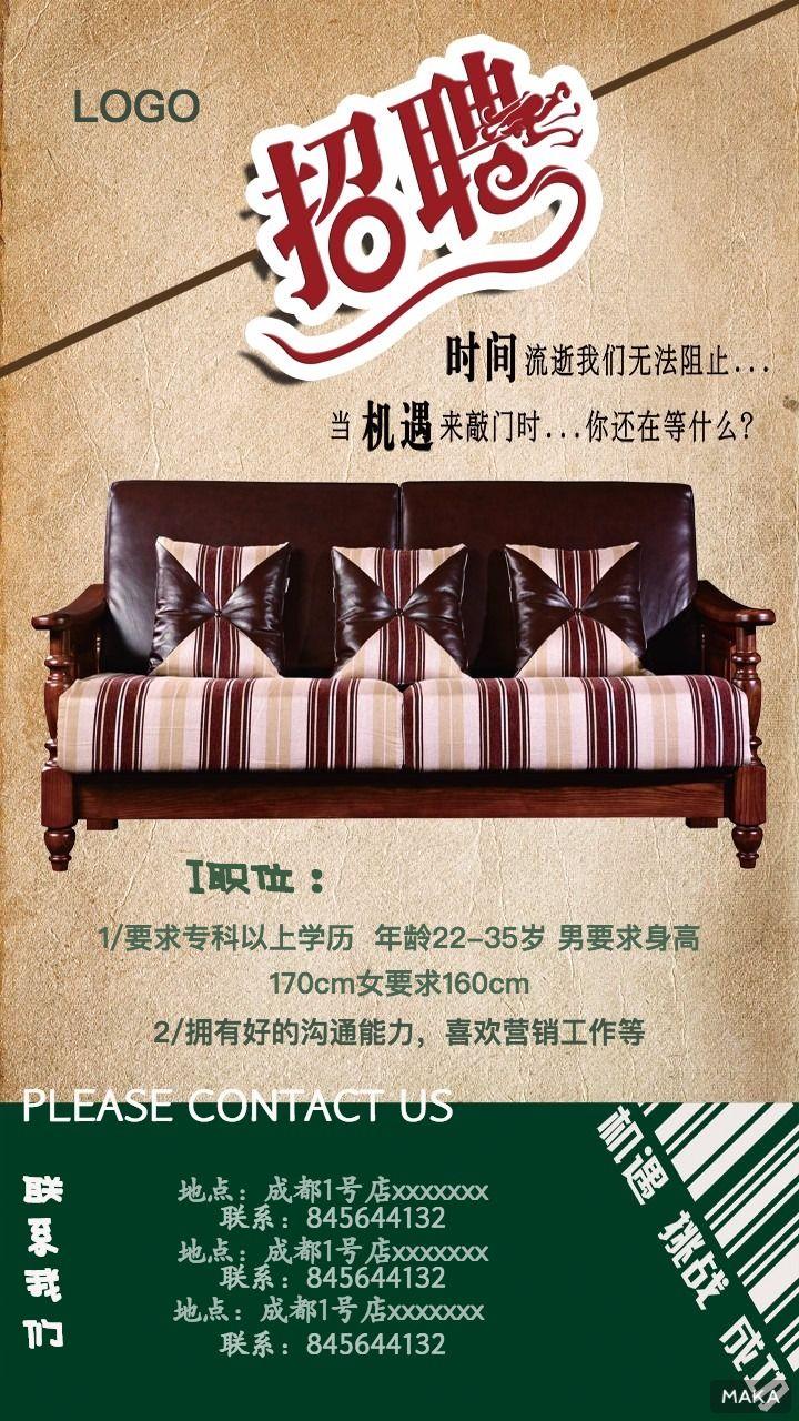 家具商业职位招聘广告